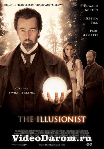 Иллюзионист / The Illusionist