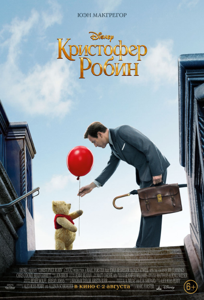 Кристофер Робин / Christopher Robin