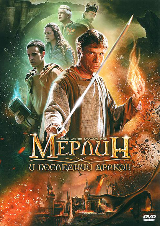 Мерлин и последний дракон / Merlin and the War of the Dragons