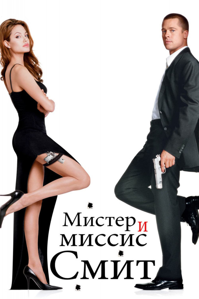 Мистер и миссис Смит / Mr. & Mrs. Smith