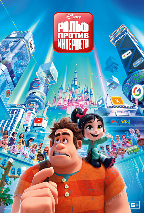 Ральф против интернета / Ralph Breaks the Internet