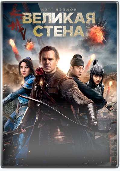 Великая стена / The Great Wall
